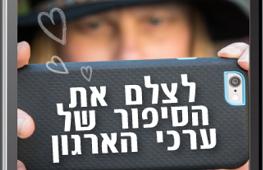 סדנת צילום בסמארטפון <br> לצלם את הסיפור של ערכי הארגון